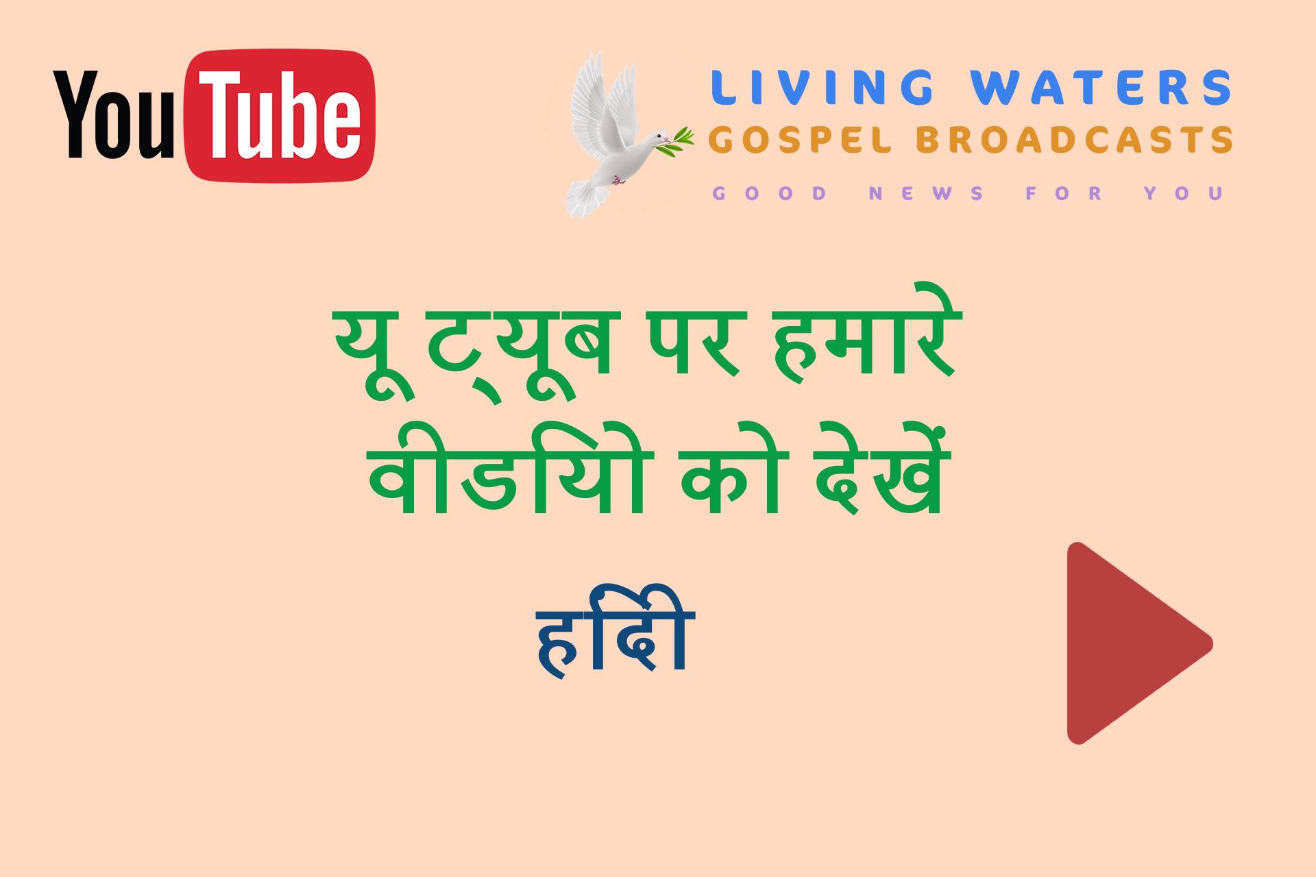 Programs Hindi